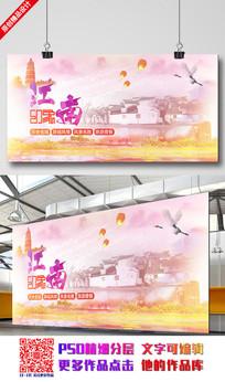 水彩风江南印象旅游宣传海报