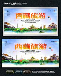 水彩风西藏旅游海报