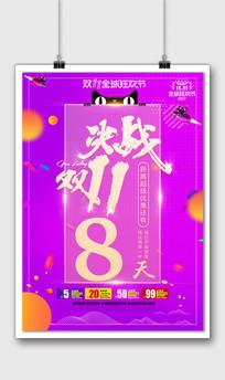 淘宝天猫双11海报设计