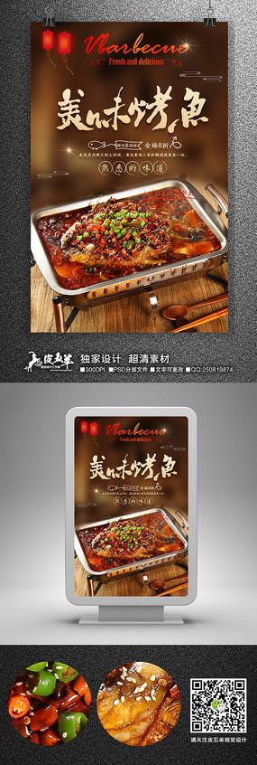 特色美味烤鱼宣传海报