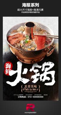 中国风水墨海鲜火锅海报