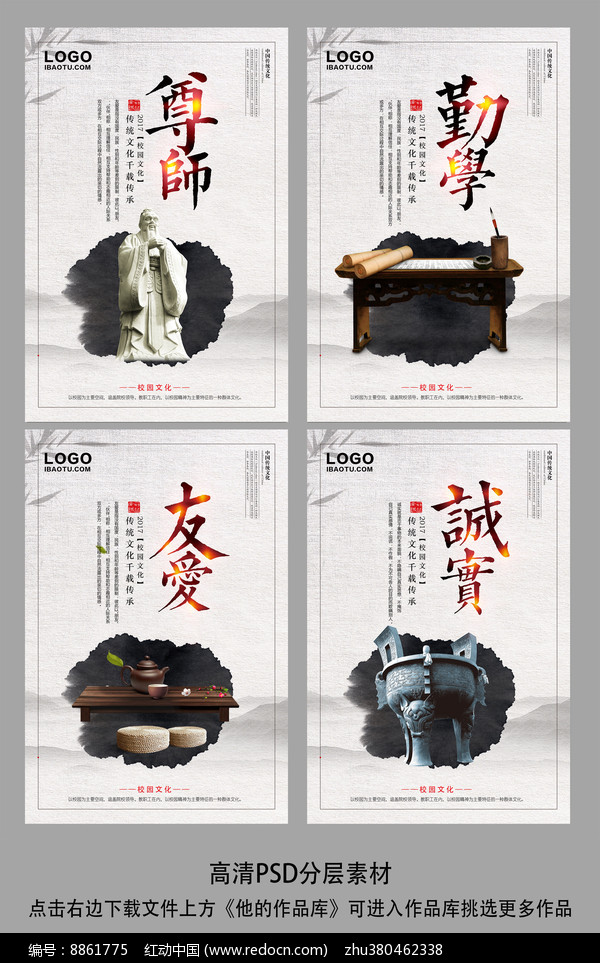 中国风校园教育文化展板图片