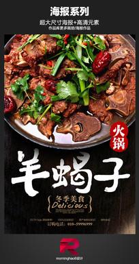 中国风羊蝎子火锅海报设计