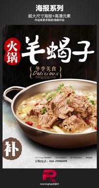 中国风羊蝎子火锅宣传海报