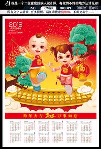 2018狗年大吉挂历模版下载