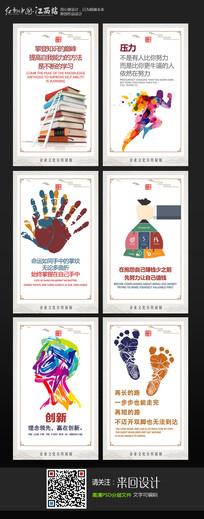创意励志企业文化标语展板
