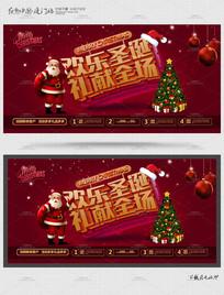 创意圣诞节商超促销海报