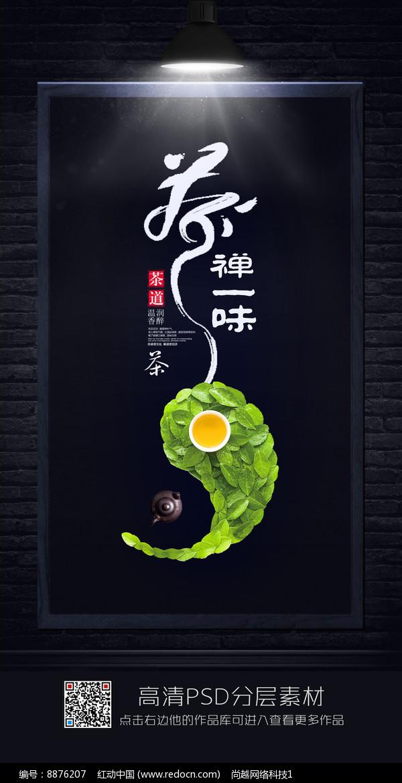 简约茶文化海报设计图片