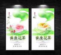简约养生花茶宣传海报