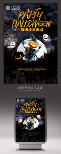 恐怖万圣节宣传海报设计