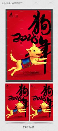 原创插画狗年海报模板
