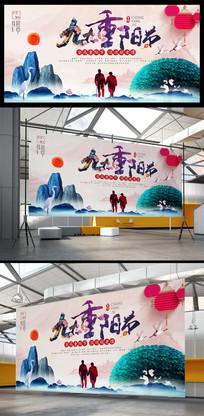 中国风插画重阳节海报
