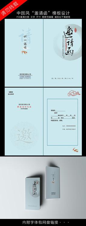 中国风邀请函模板设计