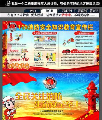 2017消防日安全宣传展板