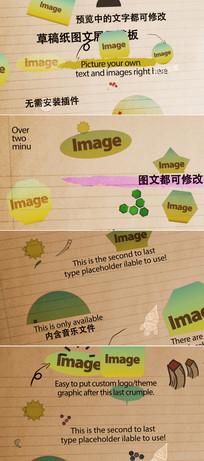 草稿纸图文展示模板
