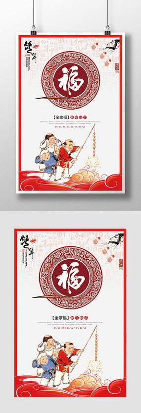 春节传统习俗