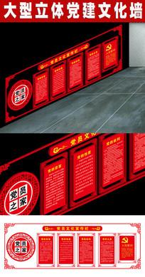 党员文化宣传栏文化墙