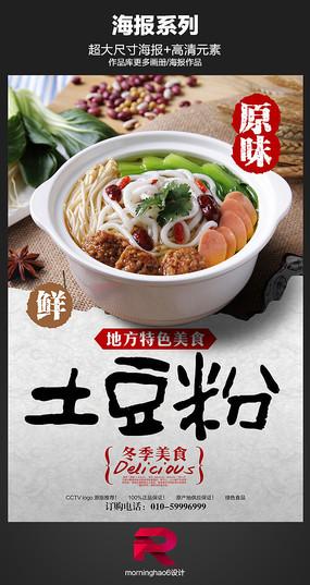地方特色美食砂锅土豆粉海报
