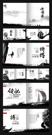 高端企业文化中国风画册