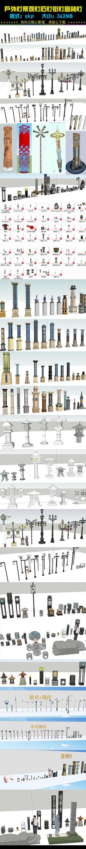 SU景观灯具