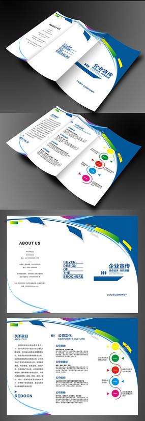 简约蓝色公司宣传三折页模板