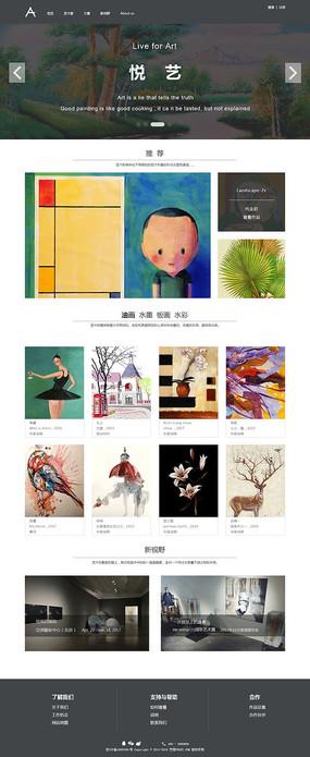 简约艺术网页设计模版