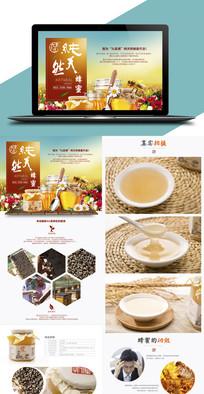 九宜情纯天然蜂蜜详情页设计