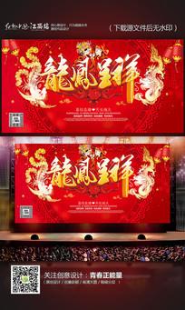 龙凤呈祥婚礼舞台背景
