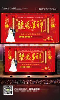 龙凤呈祥婚礼舞台背景图