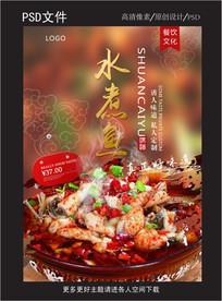麻辣美味水煮鱼海报宣传