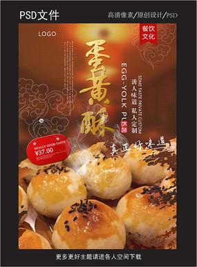 美味蛋黄酥海报设计