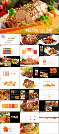 美味中国美食文化PPT模板