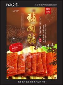 美味猪肉脯海报宣传单