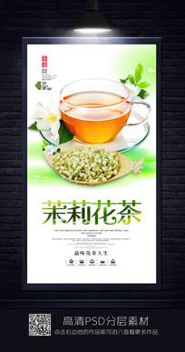 清晰风茉莉花茶宣传海报