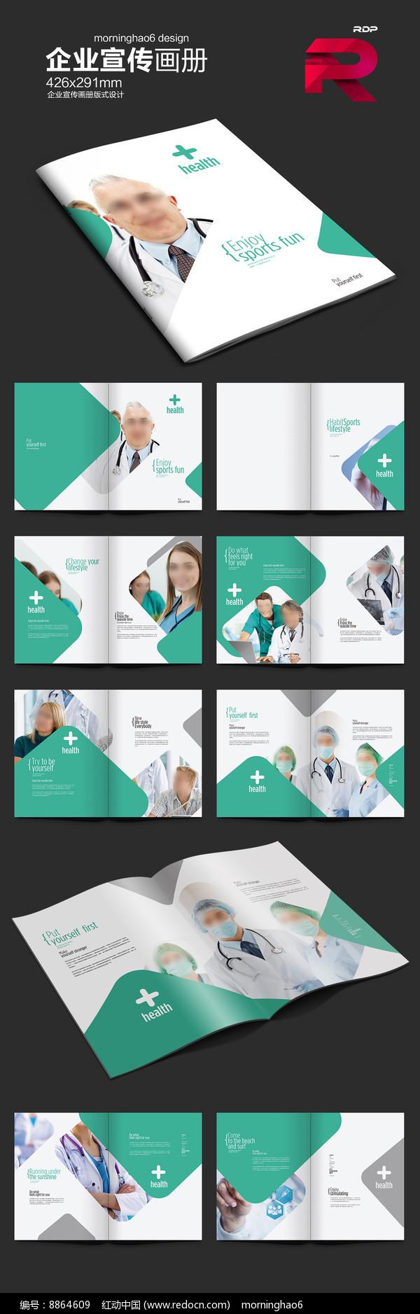时尚体检机构画册版式设计图片