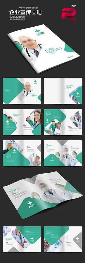 时尚体检机构画册版式设计