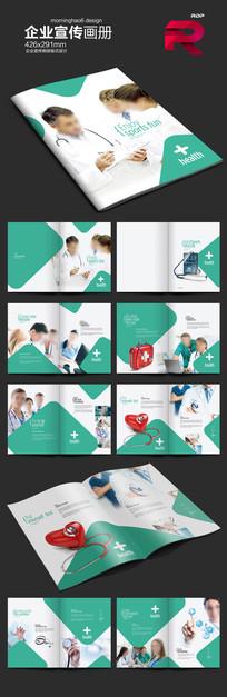 时尚体检机构宣传画册版式设计