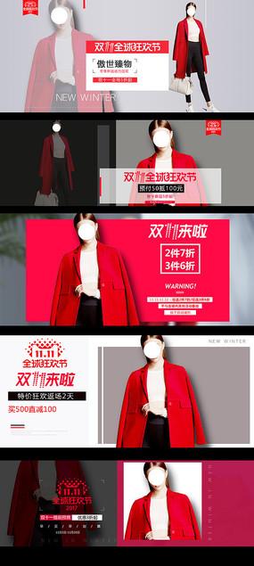天猫双11全球狂欢节女装海报
