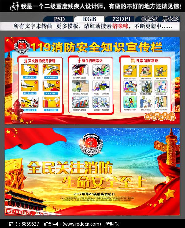 消防安全知识宣传栏展板图片
