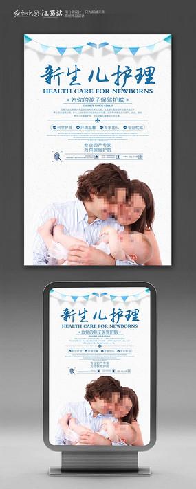 新生儿护理宣传海报