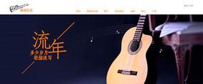 音乐网站banner设计