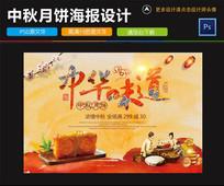 中国风中秋月饼海报设计