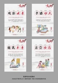 中华传统美德二十四孝文化挂图