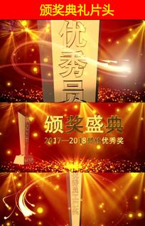 2018颁奖晚会视频开场片头