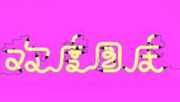 C4D欢度国庆字体设计
