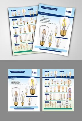 灯泡节能灯宣传单