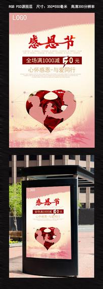 感恩节促销海报设计