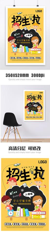 卡通幼儿园辅导班招生海报