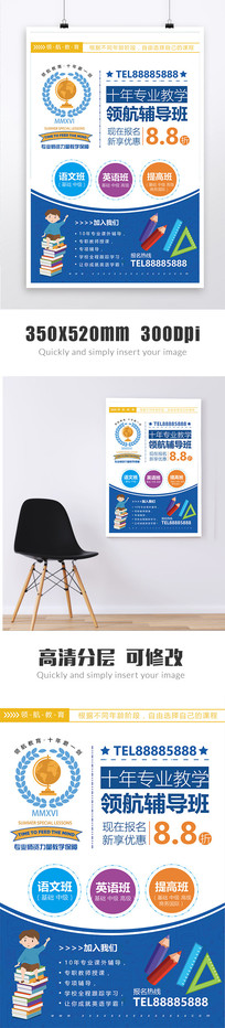 蓝色大气教育培训招生海报