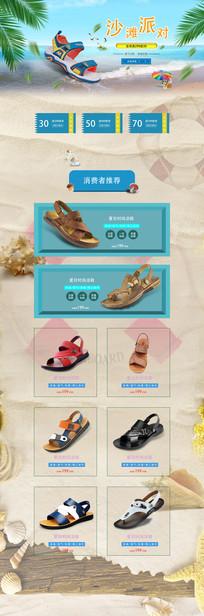 凉鞋淘宝店铺首页PSD模板